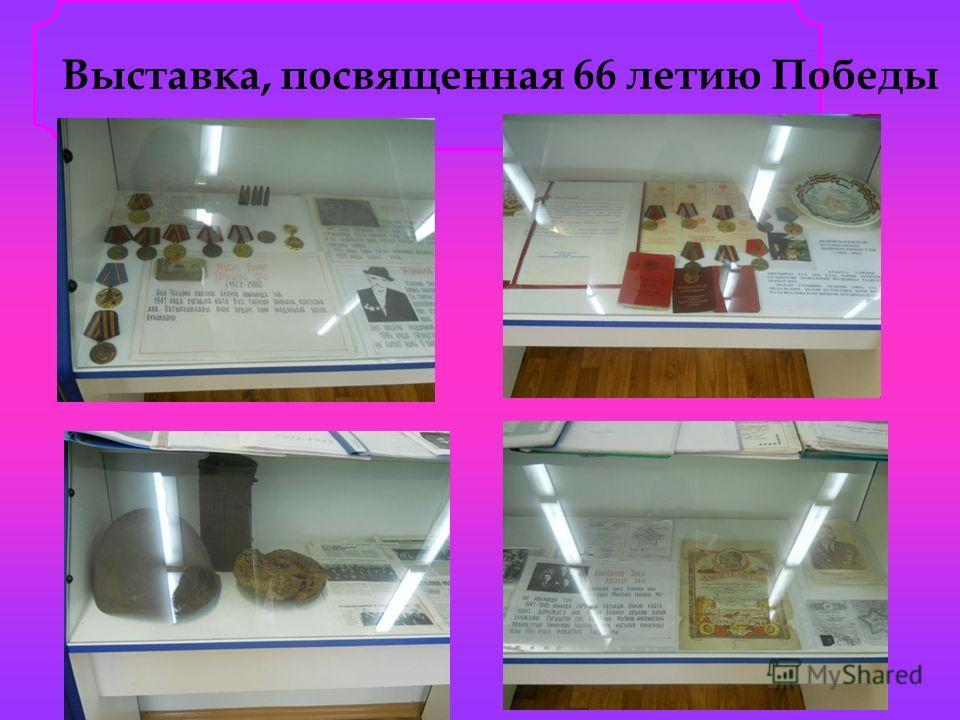 Выставка, посвященная 66 летию Победы