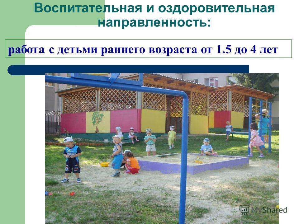 Воспитательная и оздоровительная направленность: работа с детьми раннего возраста от 1.5 до 4 лет