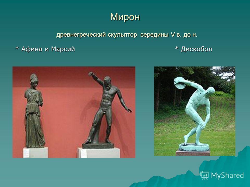 Мирон древнегреческий скульптор середины V в. до н. * Афина и Марсий * Дискобол