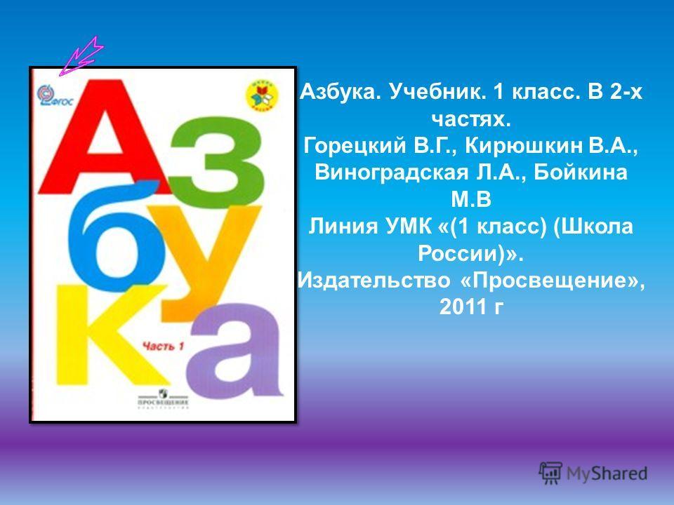 скачать бесплатно учебники 1 класс программа школа россии - фото 4