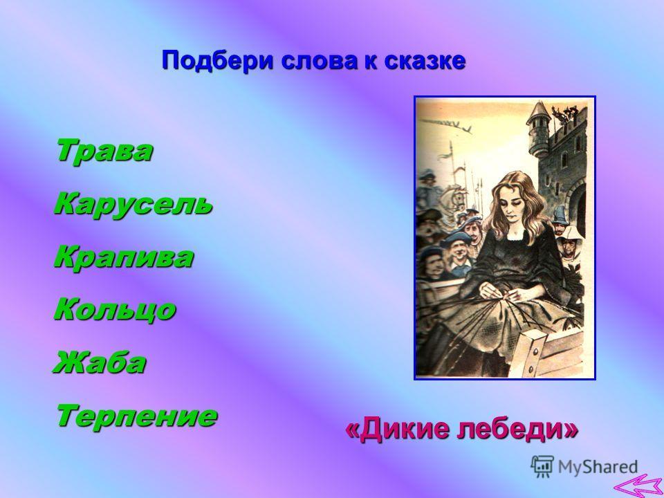 ТраваКарусельКрапиваКольцоЖабаТерпение «Дикие лебеди»