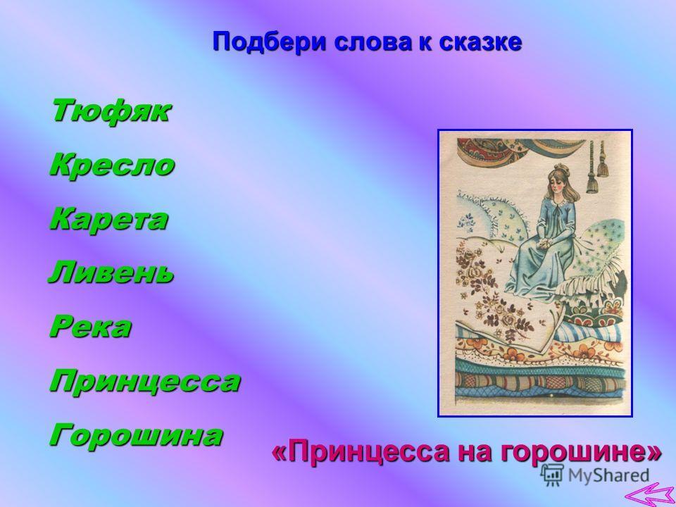 ТюфякКреслоКаретаЛивеньРекаПринцессаГорошина «Принцесса на горошине»