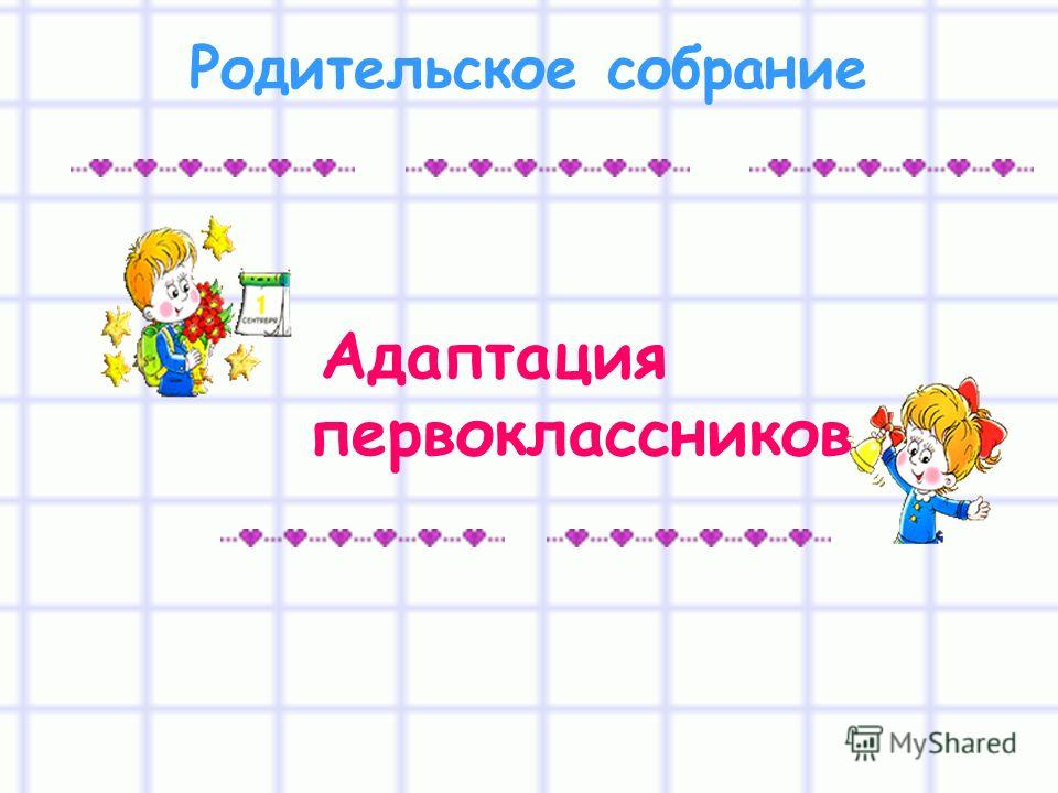 Родительское собрание Адаптация первоклассников