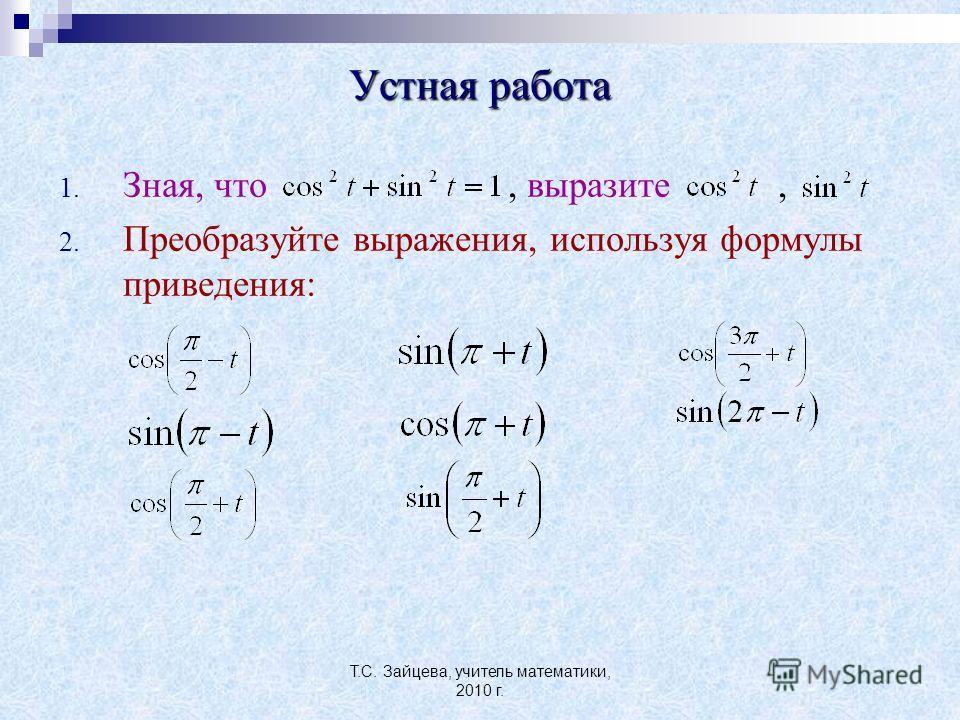 Т.С. Зайцева, учитель математики, 2010 г. Устная работа 1. Зная, что, выразите, 2. Преобразуйте выражения, используя формулы приведения: