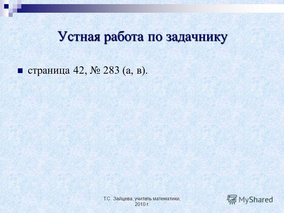 Т.С. Зайцева, учитель математики, 2010 г. Устная работа по задачнику страница 42, 283 (а, в).