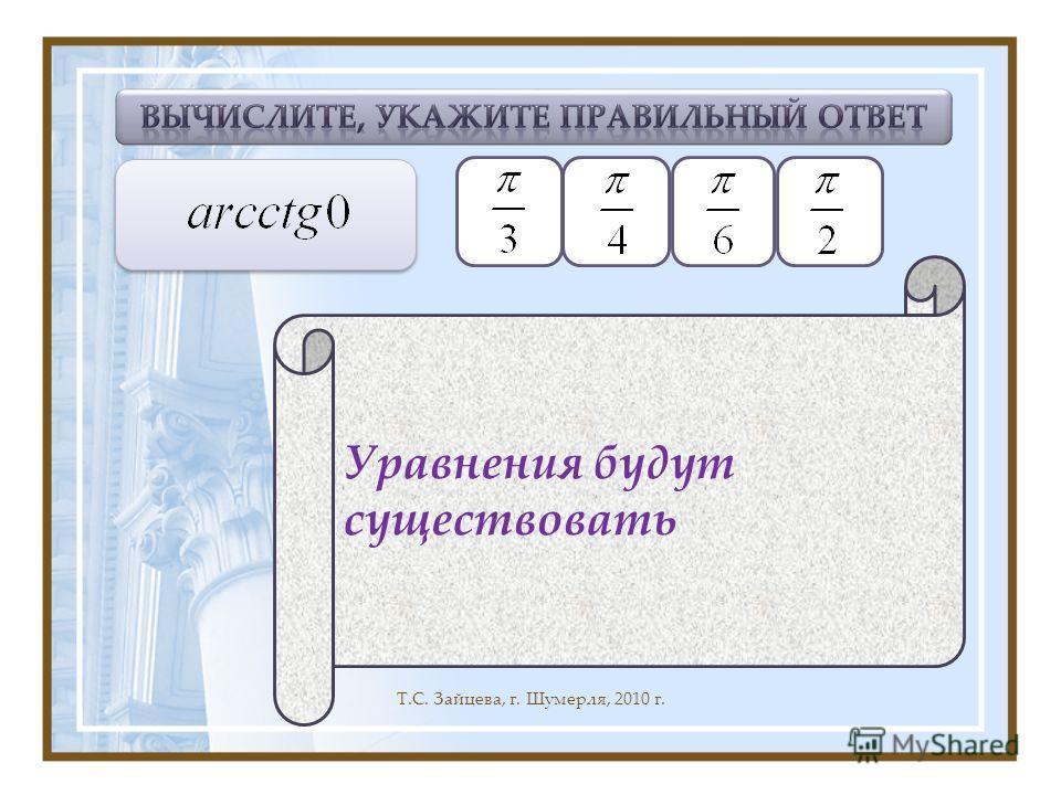 Т.С. Зайцева, г. Шумерля, 2010 г. Уравнения будут