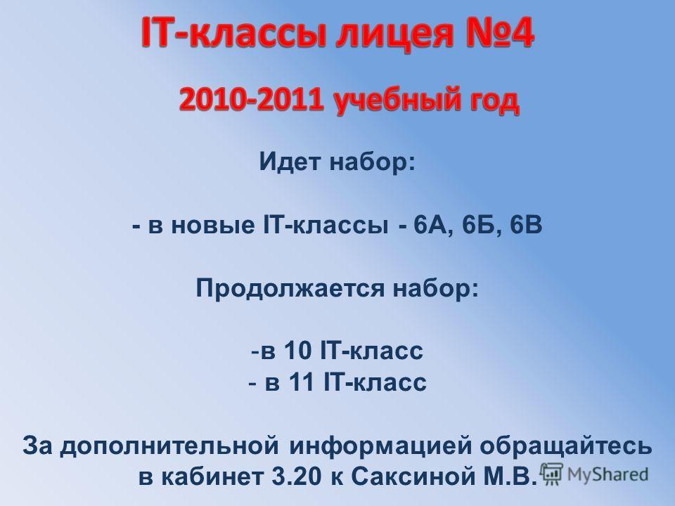 Идет набор: - в новые IT-классы - 6А, 6Б, 6В Продолжается набор: -в 10 IT-класс - в 11 IT-класс За дополнительной информацией обращайтесь в кабинет 3.20 к Саксиной М.В.