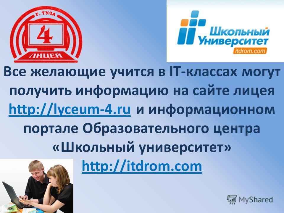 Все желающие учится в IT-классах могут получить информацию на сайте лицея http://lyceum-4.ru и информационном портале Образовательного центра «Школьный университет» http://itdrom.com