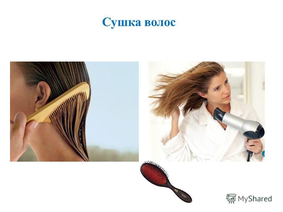 Три типа волос Сухие Нормальные Жирные