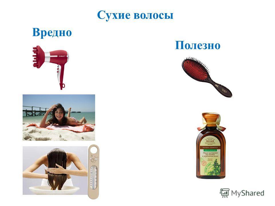 Волосы и продукты питания Избегать сладкой и жирной пищи Предпочтительны овощи и фрукты