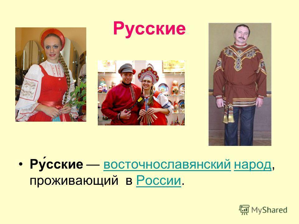 Русские Ру́сские восточнославянский народ, проживающий в России.восточнославянскийнародРоссии