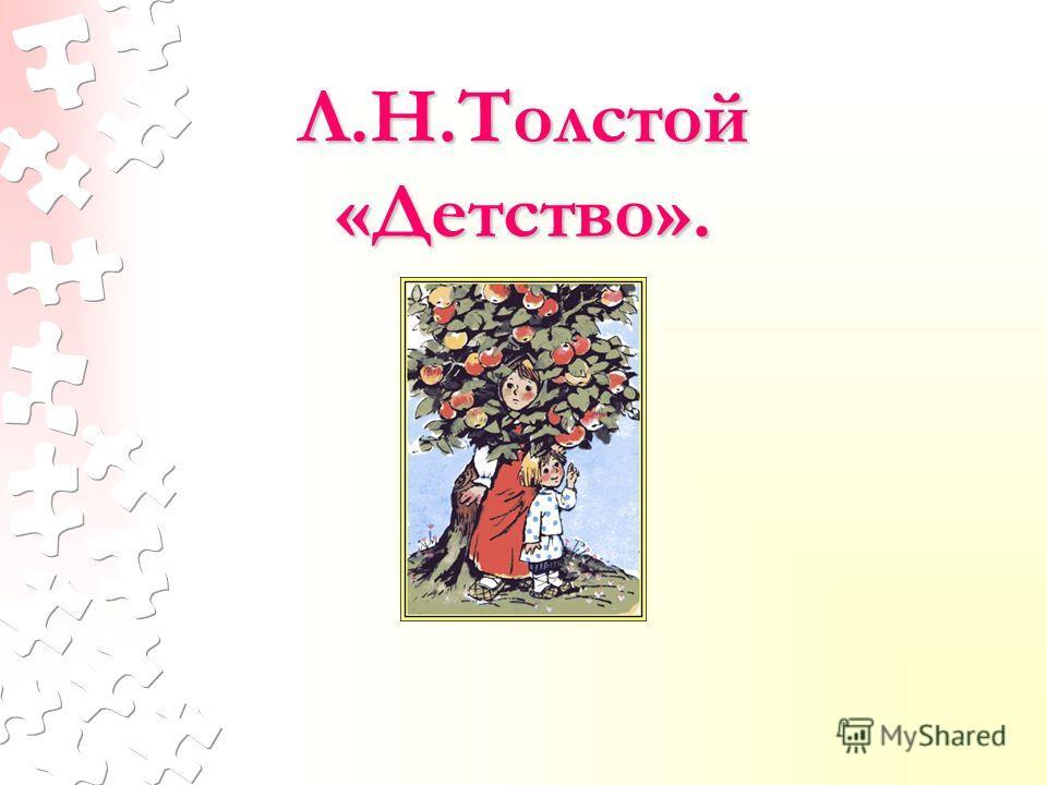 Л.Н.Толстой «Детство».