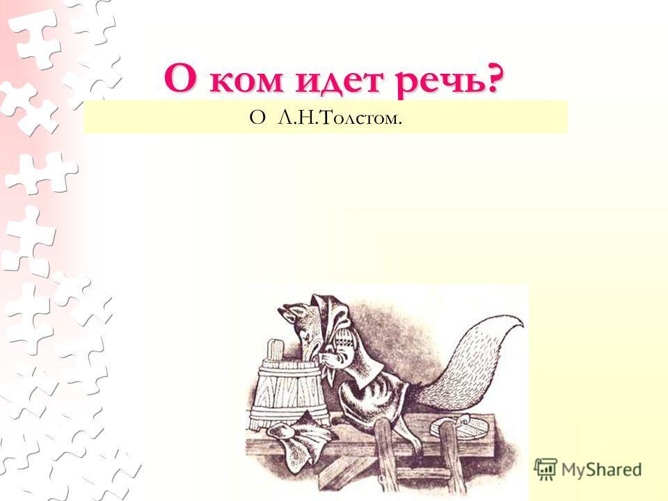 © МОУ СОШ 15, г. Ярославль, 2007 О ком идет речь? О Л.Н.Толстом.