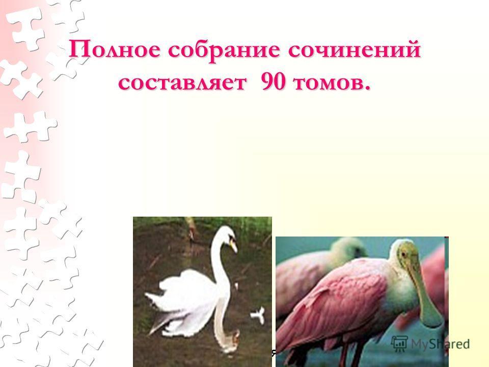 © МОУ СОШ 15, г. Ярославль, 2007 Полное собрание сочинений составляет 90 томов.