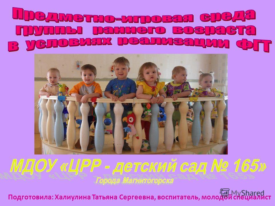 Подготовила: Халиулина Татьяна Сергеевна, воспитатель, молодой специалист