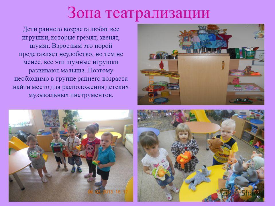 Дети раннего возраста любят все игрушки, которые гремят, звенят, шумят. Взрослым это порой представляет неудобство, но тем не менее, все эти шумные игрушки развивают малыша. Поэтому необходимо в группе раннего возраста найти место для расположения де