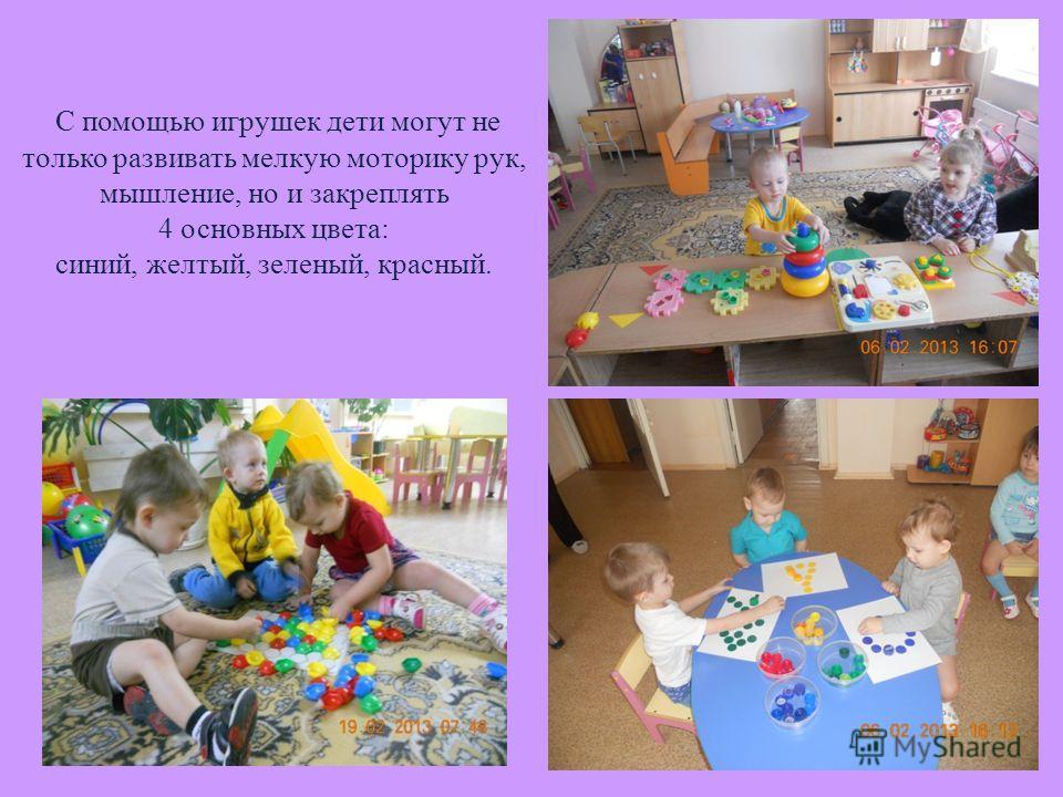 С помощью игрушек дети могут не только развивать мелкую моторику рук, мышление, но и закреплять 4 основных цвета: синий, желтый, зеленый, красный.