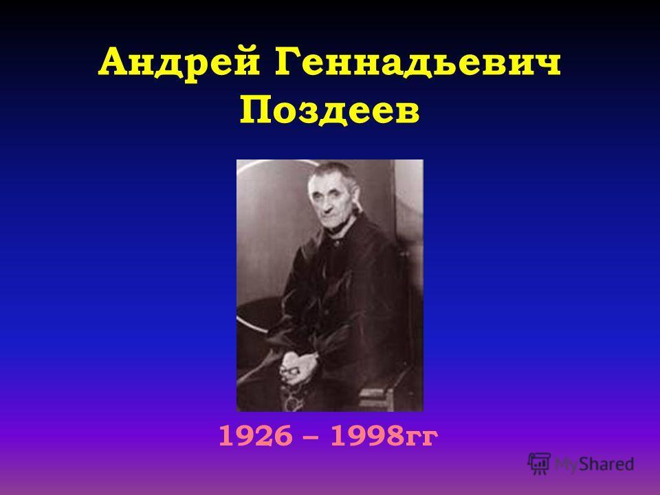 Андрей Геннадьевич Поздеев 1926 – 1998гг