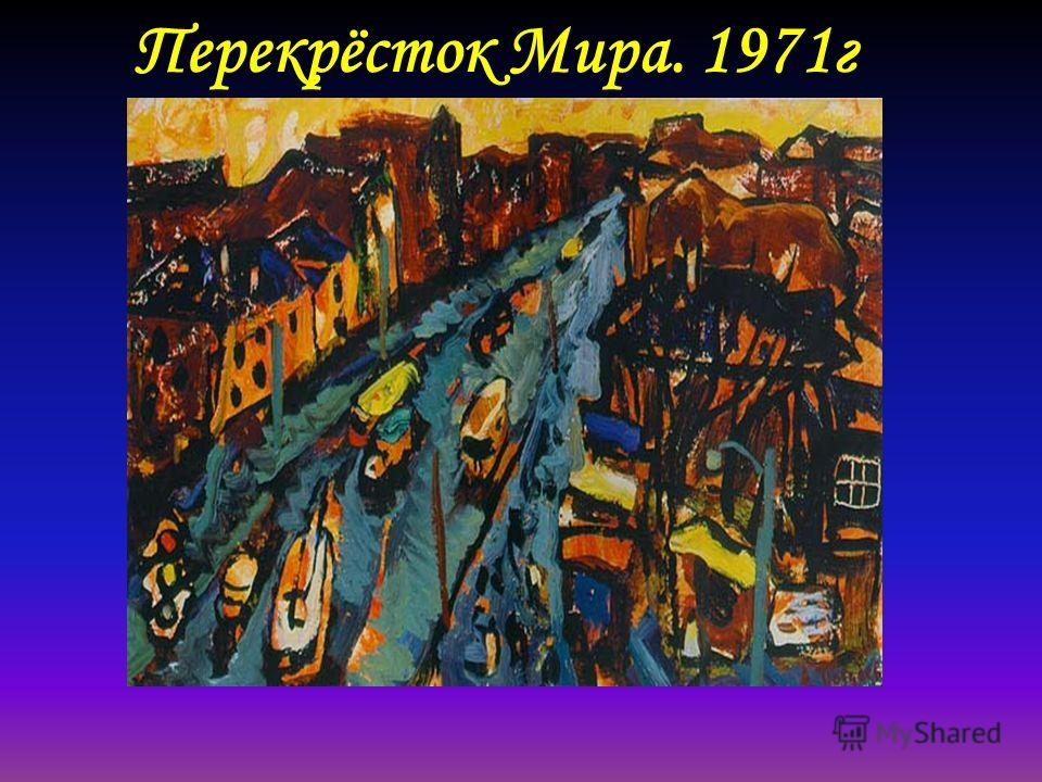 Перекрёсток Мира. 1971г