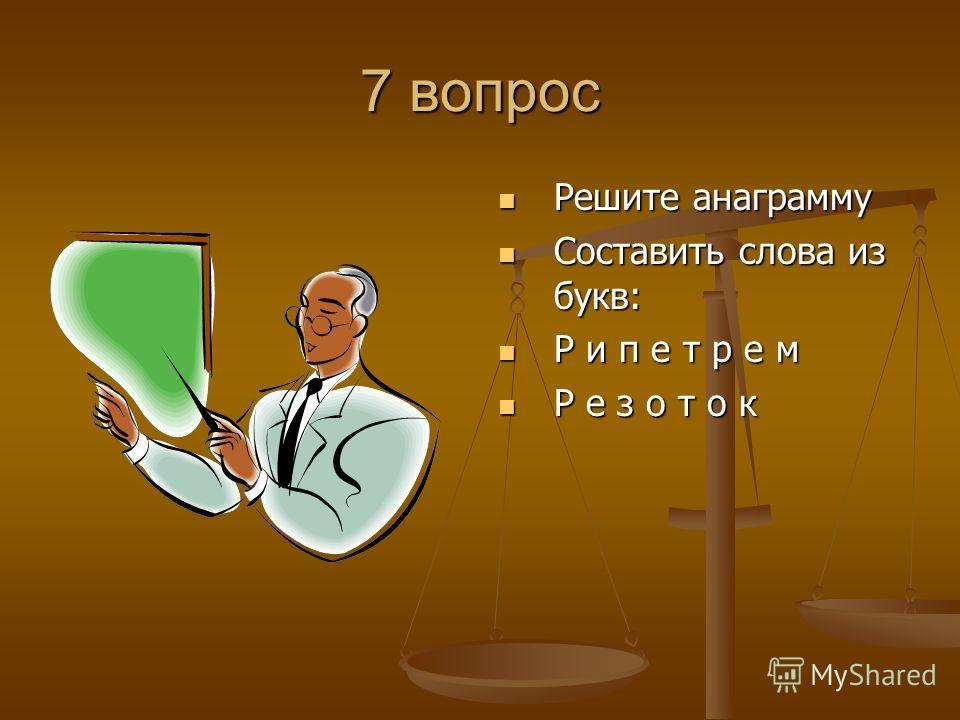 7 вопрос Решите анаграмму Составить слова из букв: Р и п е т р е м Р е з о т о к