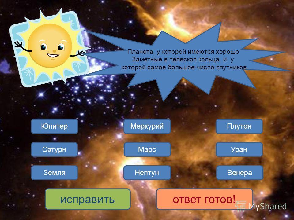 Венера Плутон исправитьответ готов! Сатурн Планета, у которой имеются хорошо Заметные в телескоп кольца, и у которой самое большое число спутников Марс ЮпитерМеркурий ЗемляНептун Уран