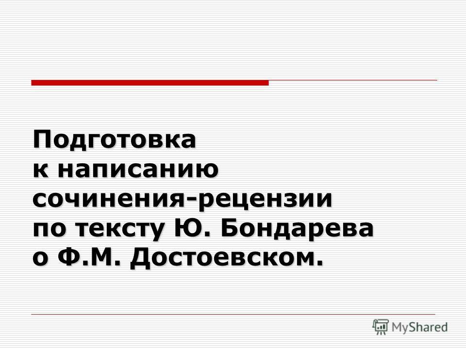 Подготовка к написанию сочинения-рецензии по тексту Ю. Бондарева о Ф.М. Достоевском.