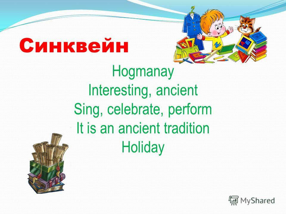 Синквейн Hogmanay Interesting, ancient Sing, celebrate, perform It is an ancient tradition Holiday