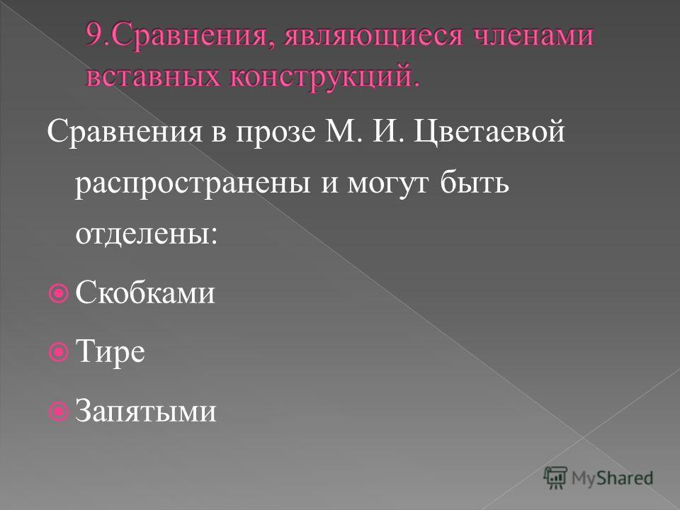 Сравнения в прозе М. И. Цветаевой распространены и могут быть отделены: Скобками Тире Запятыми