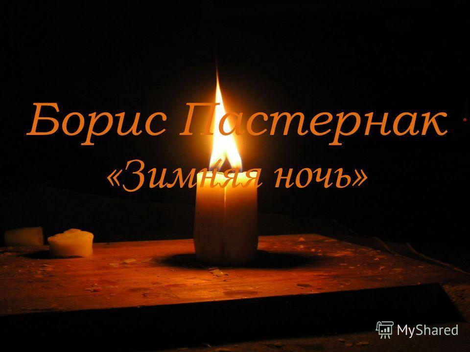 Борис Пастернак «Зимняя ночь»