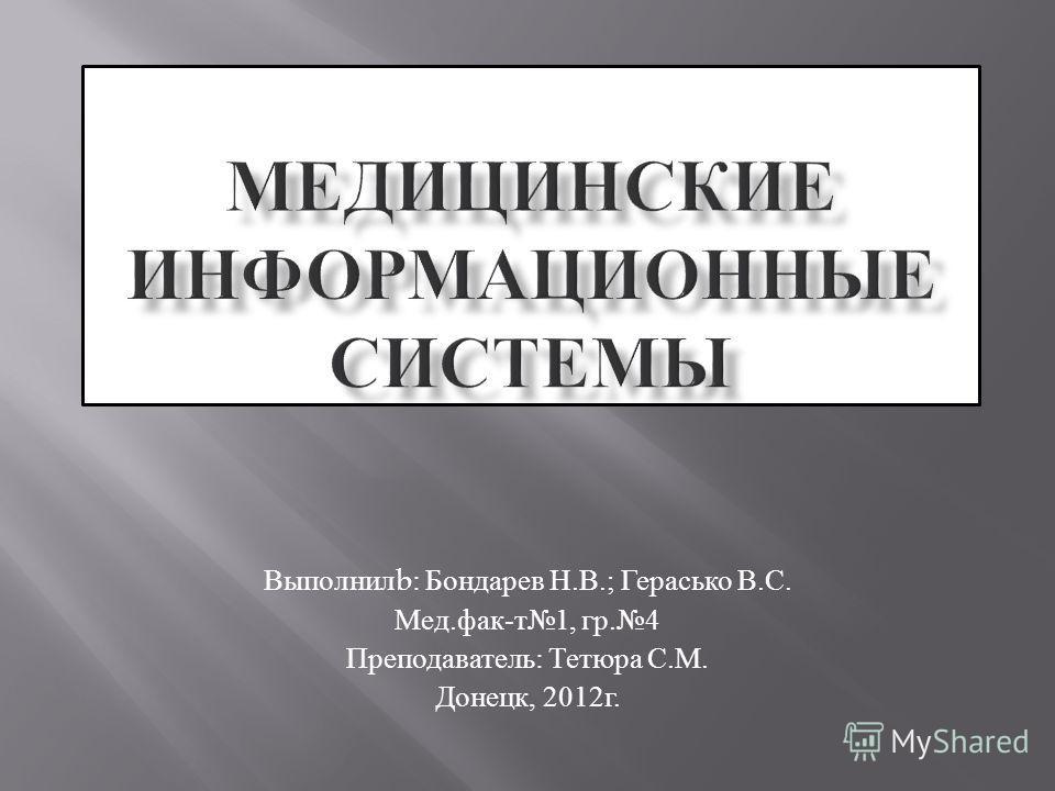 Выполнил b: Бондарев Н. В.; Герасько В. С. Мед. фак - т 1, гр.4 Преподаватель : Тетюра С. М. Донецк, 2012 г.