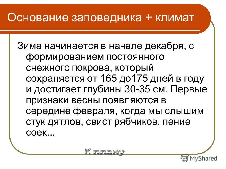 Основание заповедника + климат Кивач – это государственный природный заповедник, который был организован в 1931 году. Его территория расположена в районе 62*сев.ш. и 33*вос.д. Средняя месячная температура в январе – в самом холодном месяце – составля
