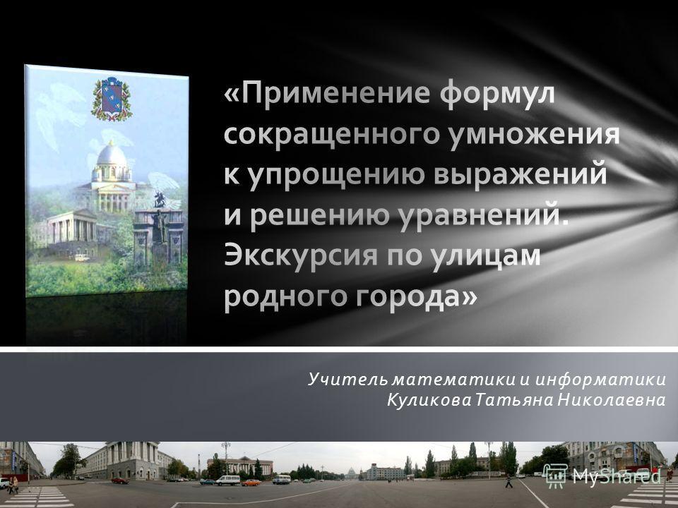 Учитель математики и информатики Куликова Татьяна Николаевна