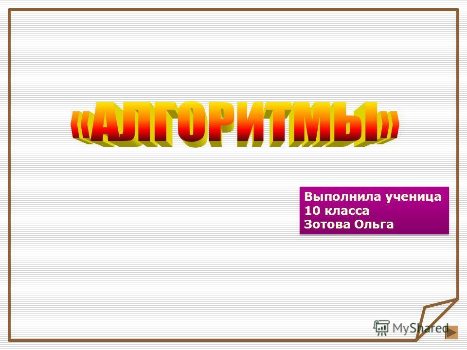 Выполнила ученица 10 класса Зотова Ольга