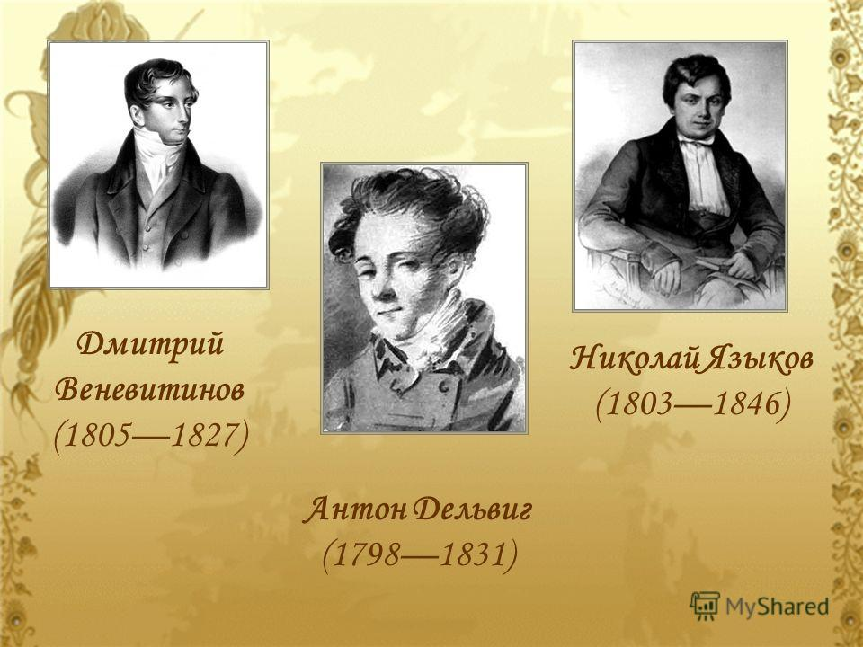 Николай Языков (18031846) Антон Дельвиг (17981831) Дмитрий Веневитинов (18051827)