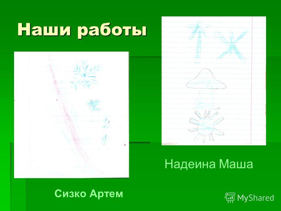 Наши работы Надеина Маша Сизко Артем
