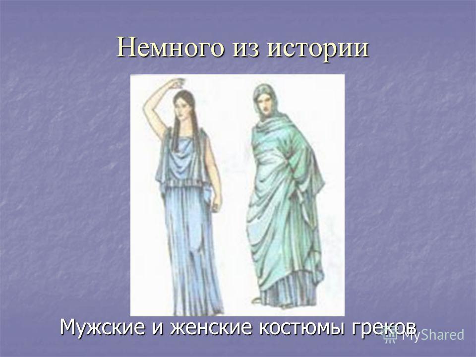 Немного из истории Немного из истории Мужские и женские костюмы греков