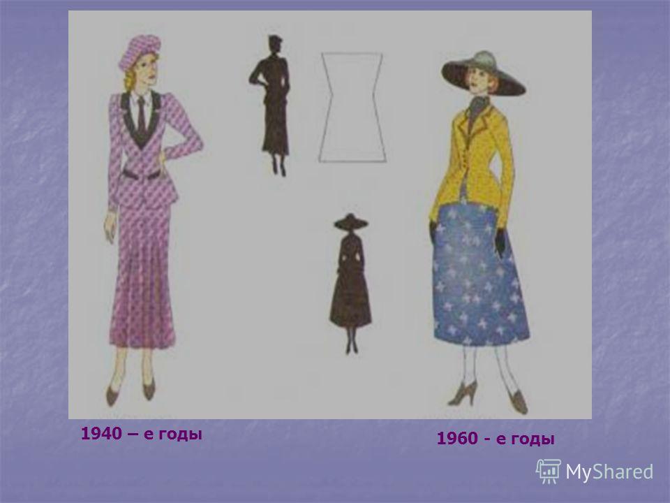 1940 – е годы 1960 - е годы