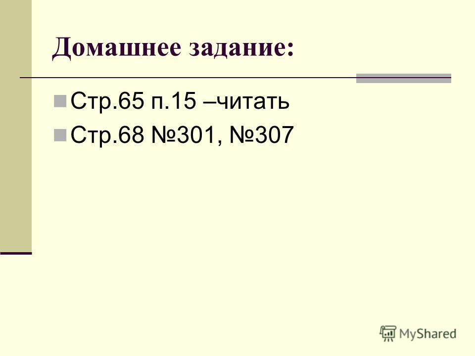 Домашнее задание: Стр.65 п.15 –читать Стр.68 301, 307