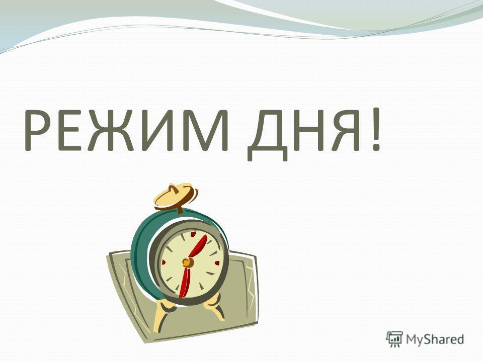 РЕЖИМ ДНЯ!