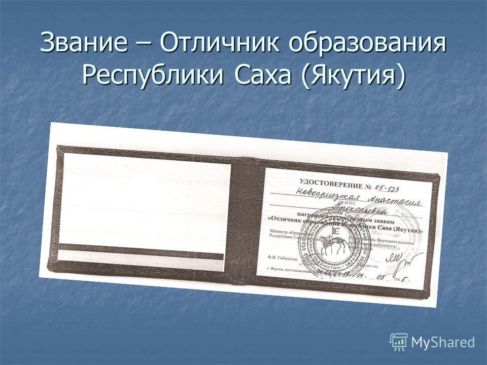 Звание – Отличник образования Республики Саха (Якутия)