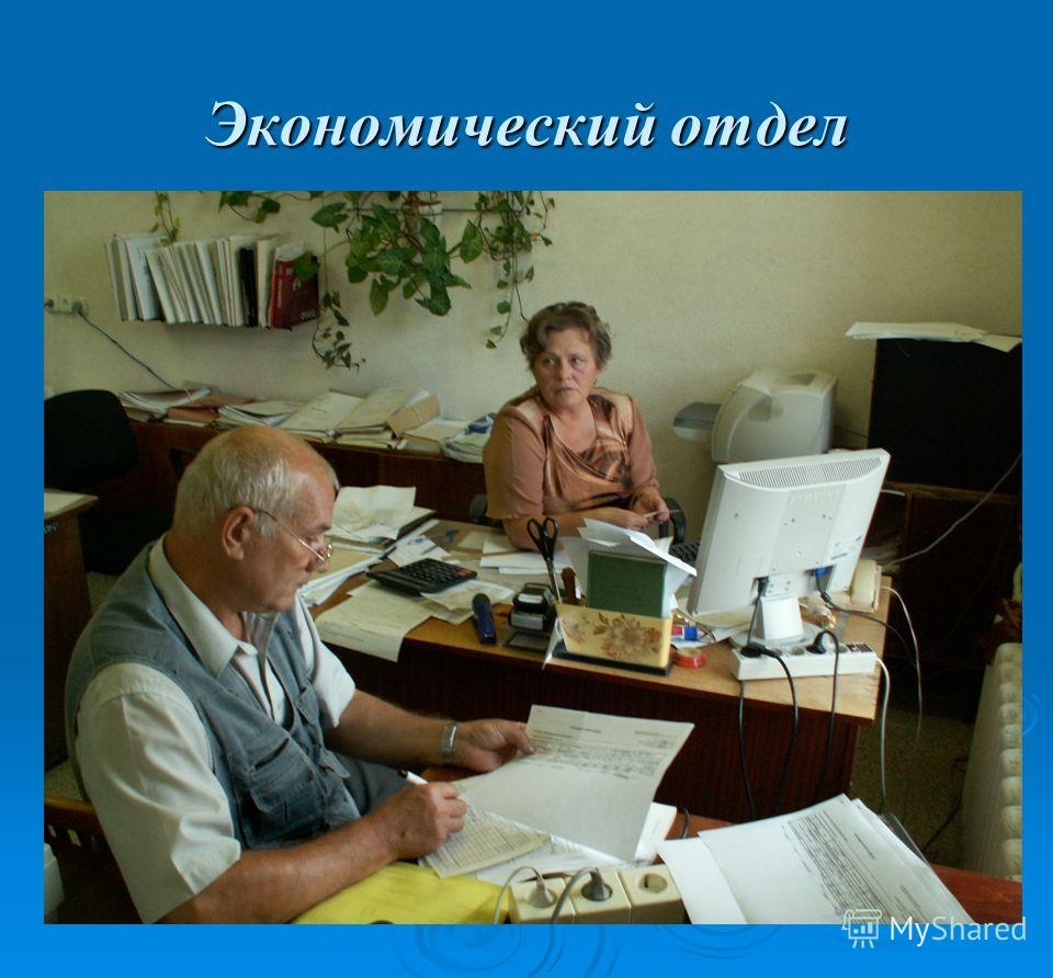 Экономический отдел