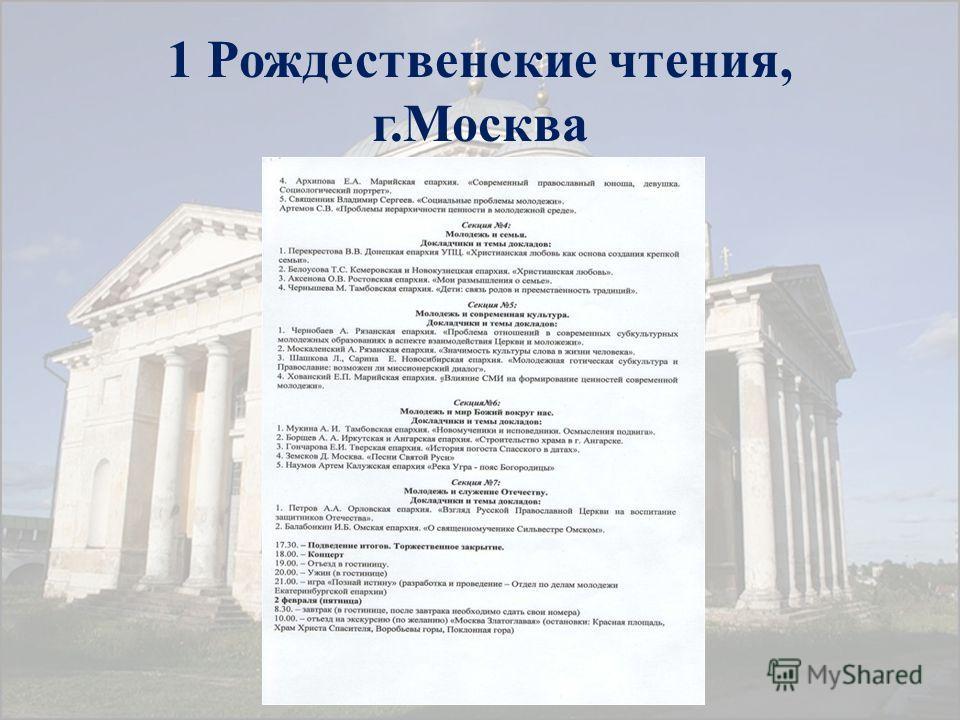 1 Рождественские чтения, г.Москва