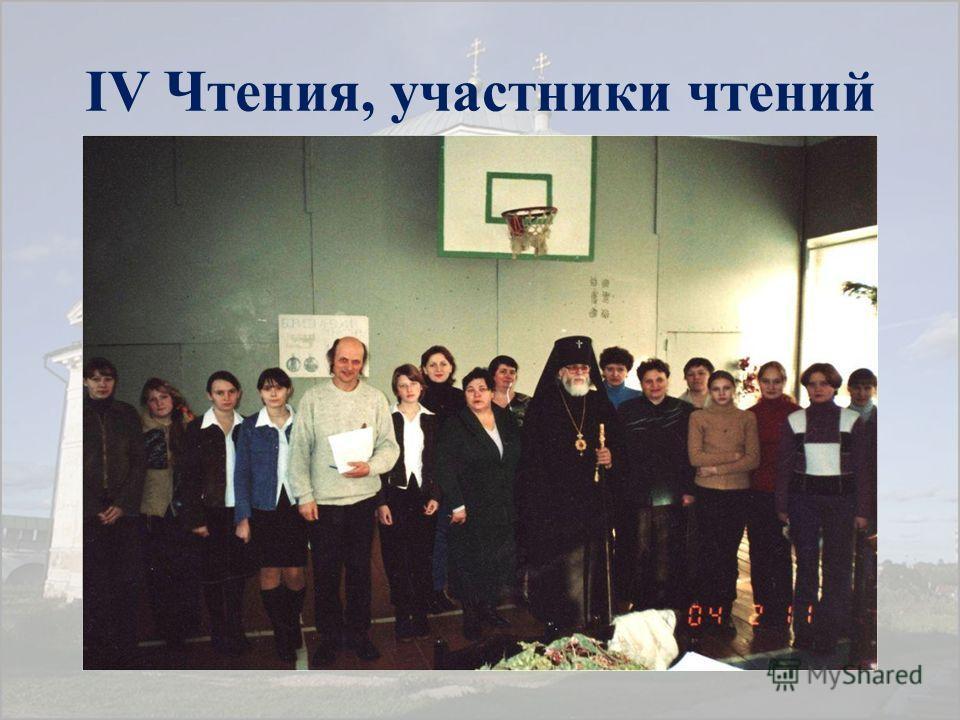 IV Чтения, участники чтений