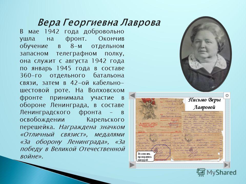 В мае 1942 года добровольно ушла на фронт. Окончив обучение в 8-м отдельном запасном телеграфном полку, она служит с августа 1942 года по январь 1945 года в составе 360-го отдельного батальона связи, затем в 42-ой кабельно- шестовой роте. На Волховск