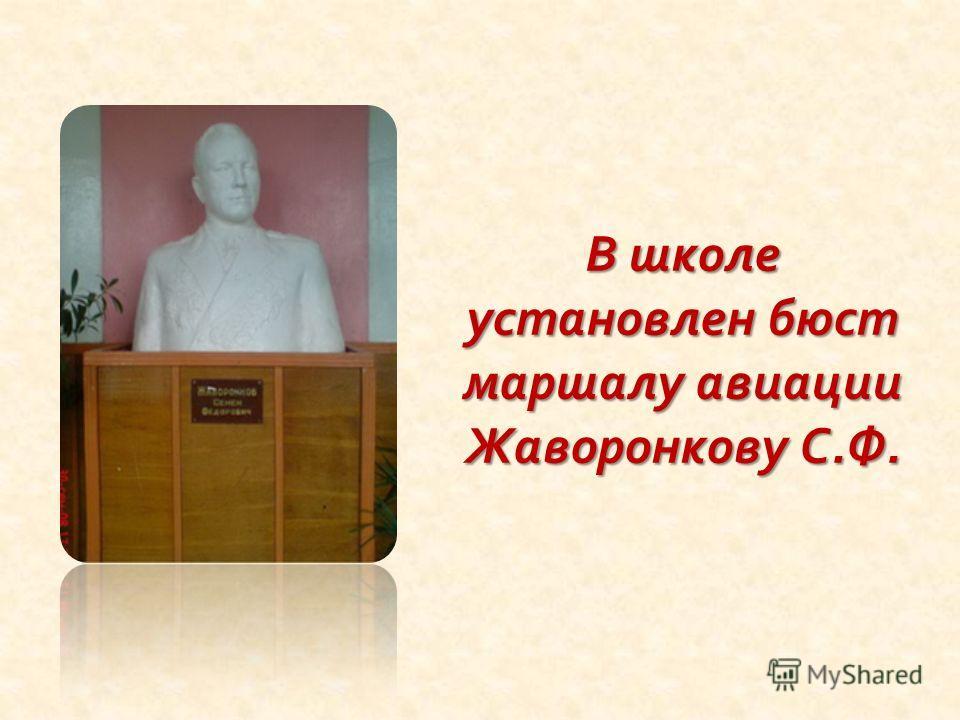 В школе установлен бюст маршалу авиации Жаворонкову С.Ф.