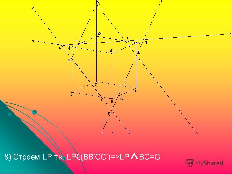 8) Строем LP т.к. LP(BBCC)=>LP ^ BС=G