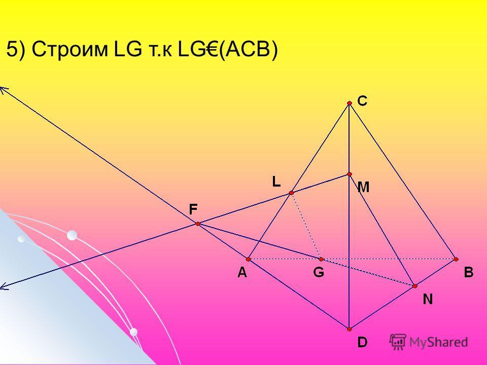5) Строим LG т.к LG(ACB)