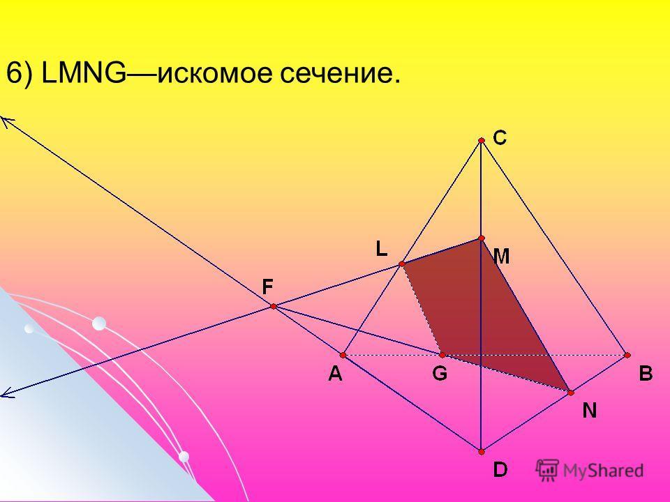 6) LMNGискомое сечение.