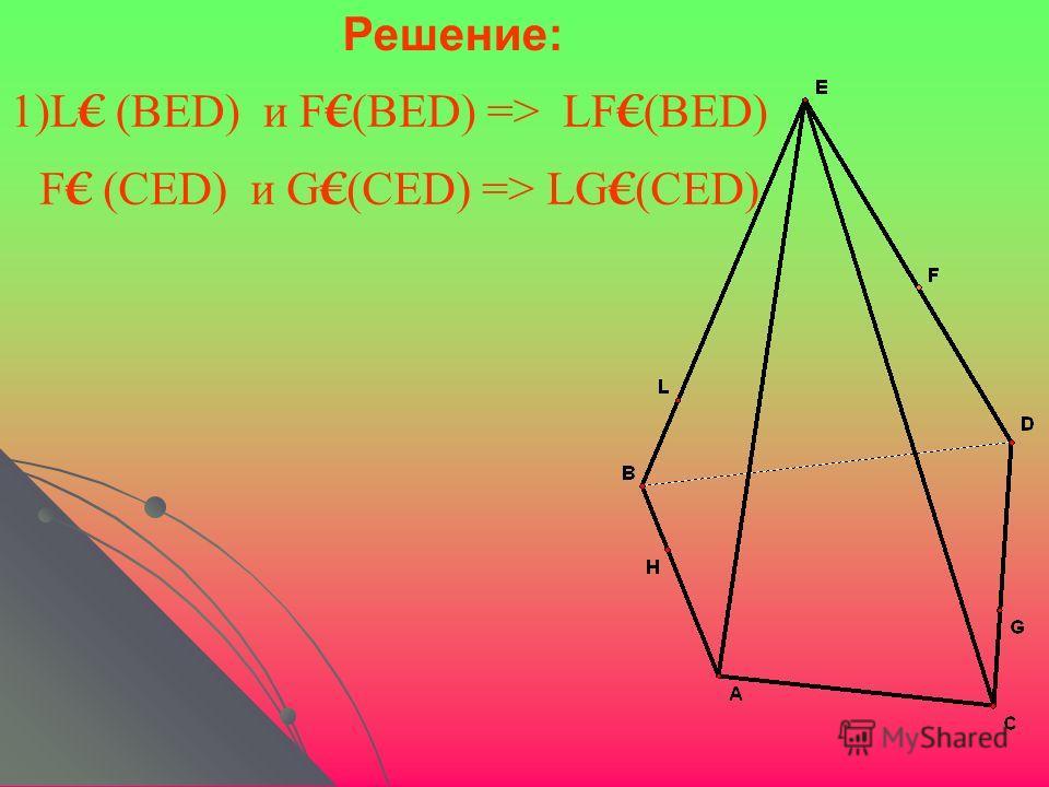 Решение: 1)L (BED) и F (BED) => LF (BED) F (CED) и G (CED) => LG (CED)
