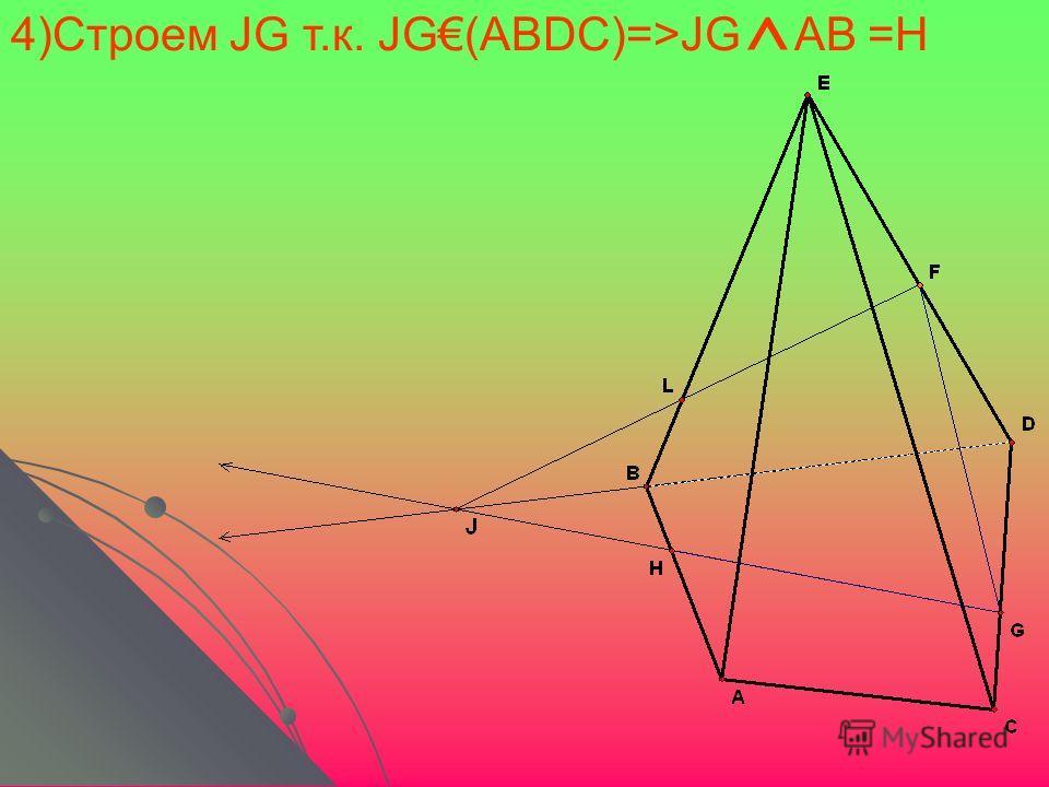 4)Строем JG т.к. JG(ABDC)=>JG ^ AB =Н
